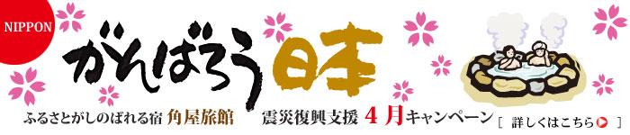がんばろう日本 震災復興支援キャンペーン