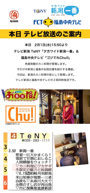 テレビ放送のご案内 TeNY & FCT