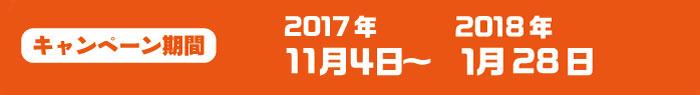 泉観光バス 高速乗合バス バスタ新宿〜五頭温泉郷まで乗り換えなし