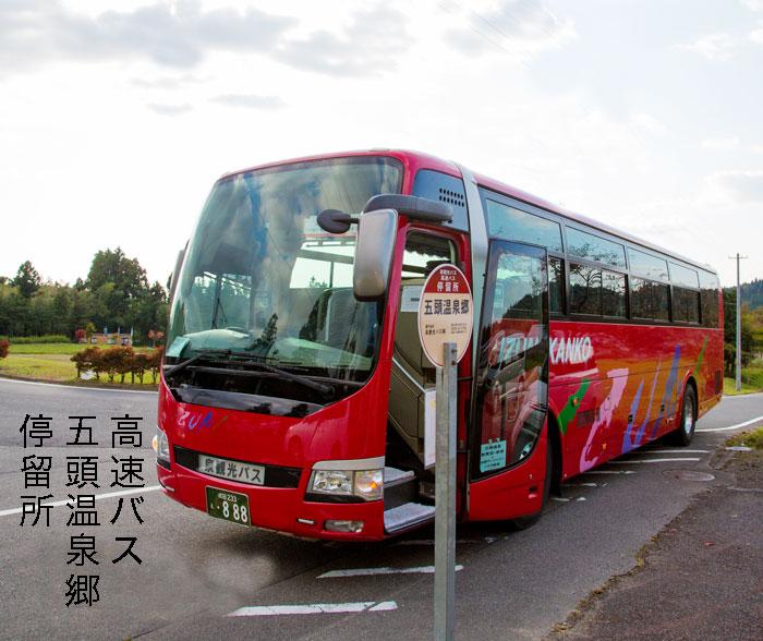 バス 高速 新潟 県内