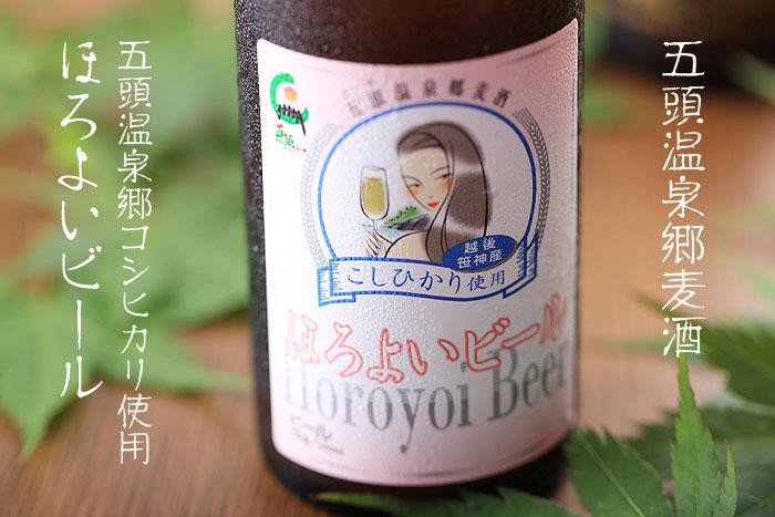 ほろよいビール