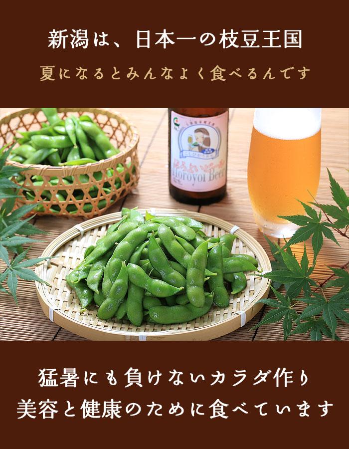 新潟県は日本一の枝豆王国