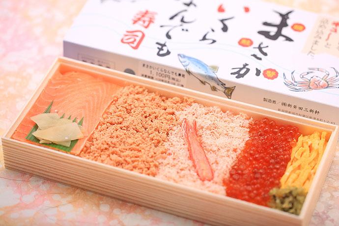 まさかいくらなんでも寿司