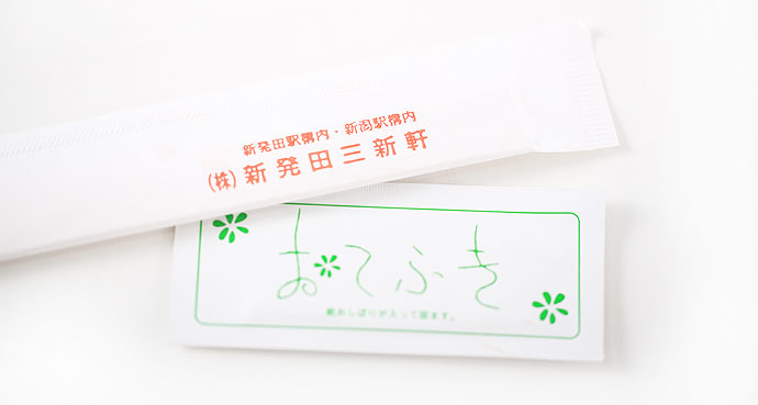 新発田三新軒 箸 おてふき