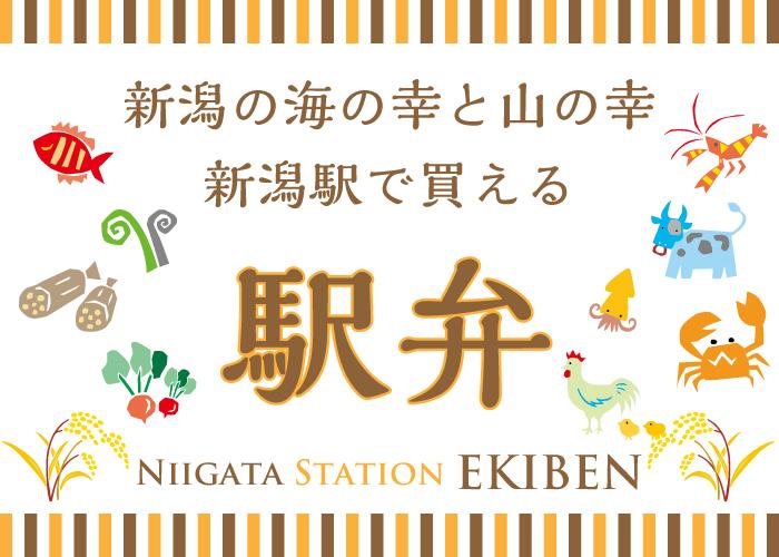 新潟駅で買える駅弁