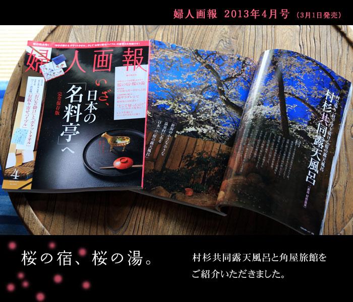 桜の宿、桜の湯 婦人画報に掲載されました