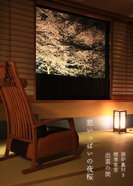 村杉共同露天風呂の桜が一番よく見える部屋