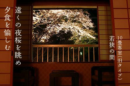 村杉薬師堂の桜を眺められる部屋