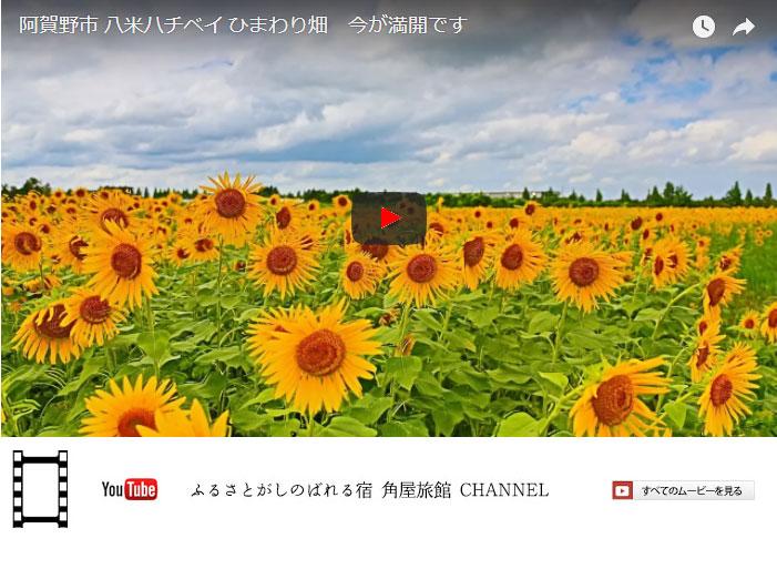 YouTube ふるさとがしのばれる宿 角屋旅館 ムービー