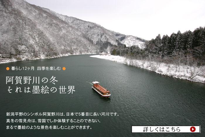 阿賀野川の冬 それは墨絵の世界