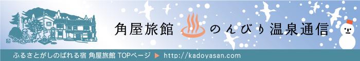 角屋旅館 のんびり温泉通信 2011/01/11