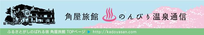 角屋旅館メルマガ のんびり温泉通信桜が咲きます 部屋花見