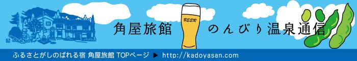 新潟のクラフトビール スワンレイクビール