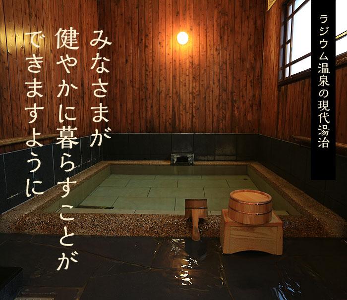 ラジウム温泉の現代湯治