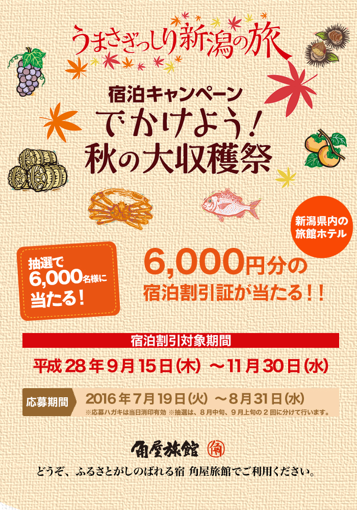 うまさぎっしり新潟の旅 宿泊キャンペーン 〜でかけよう!