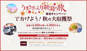 うまさぎっしり新潟の旅 宿泊キャンペーン 〜でかけよう!秋の大収穫祭〜