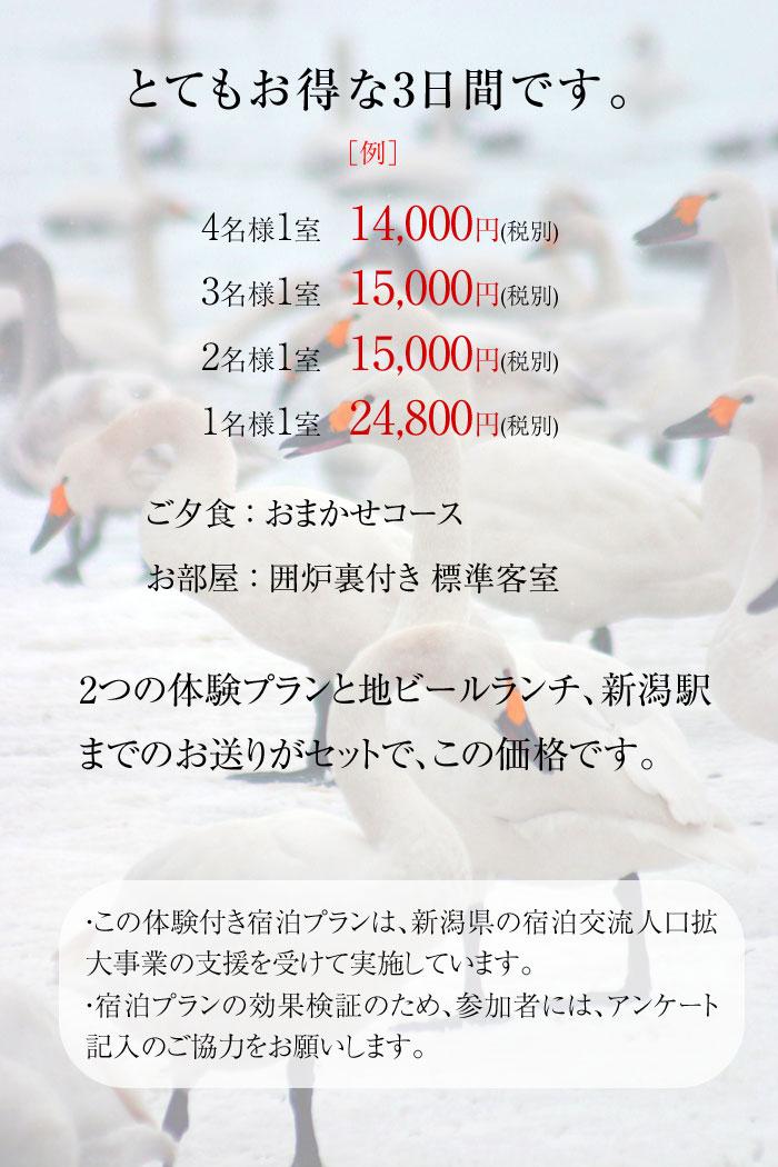 五頭温泉郷ホワイトプラン 料金表