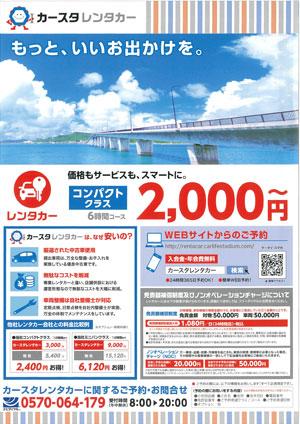 カースタレンタカー 新潟阿賀野店