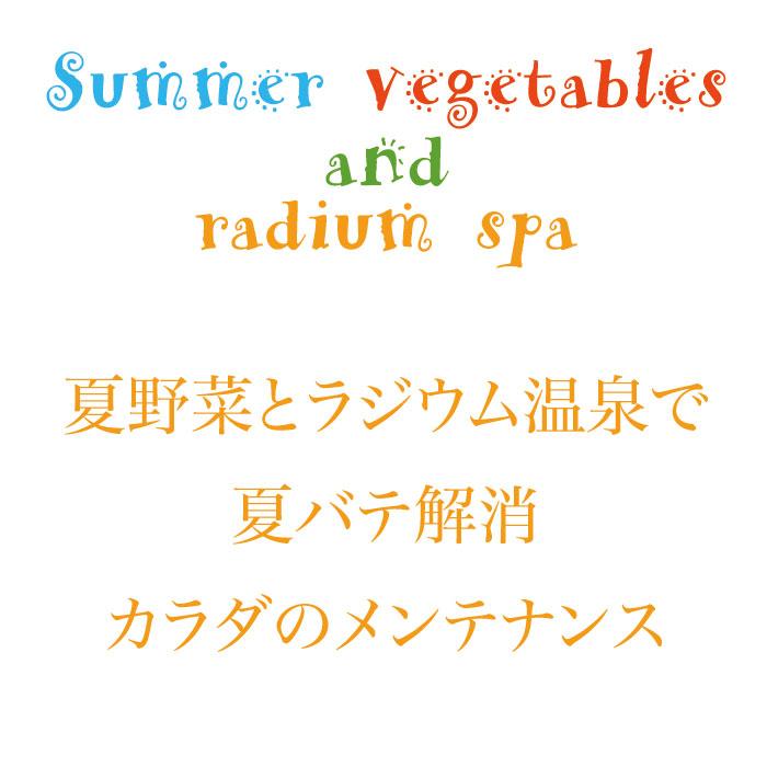 夏野菜とラジウム温泉で夏バテ解消