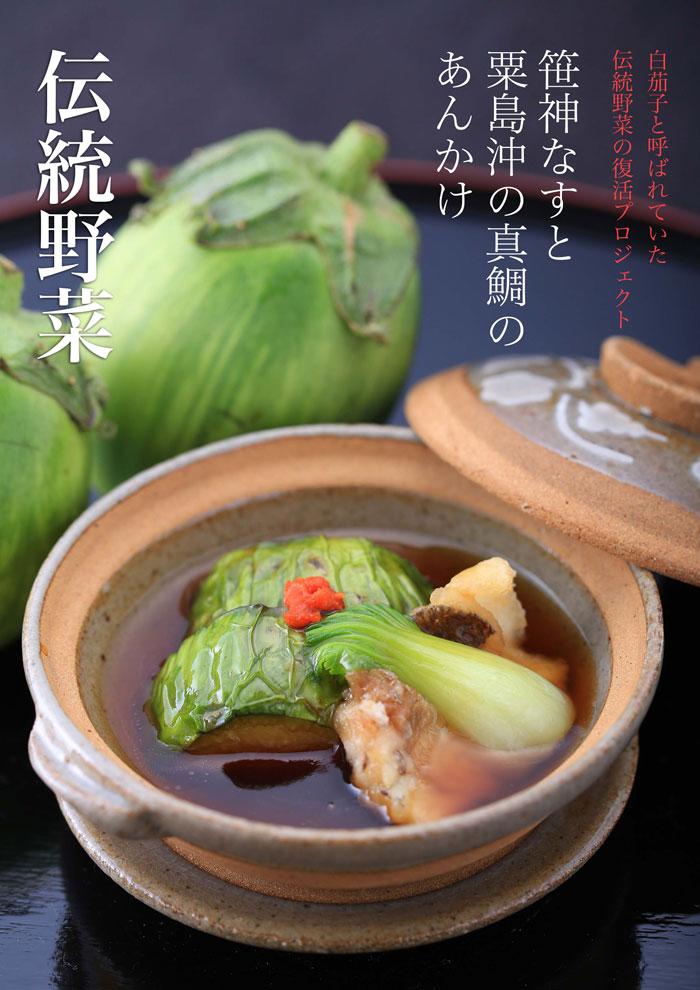 伝統野菜 笹神なす