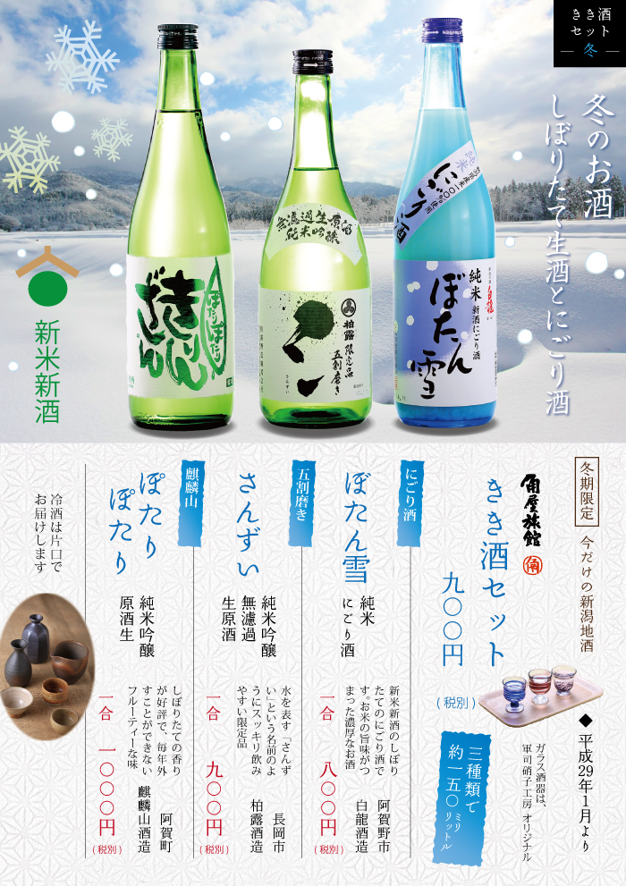 日本酒 地酒の宿 冬のきき酒セット