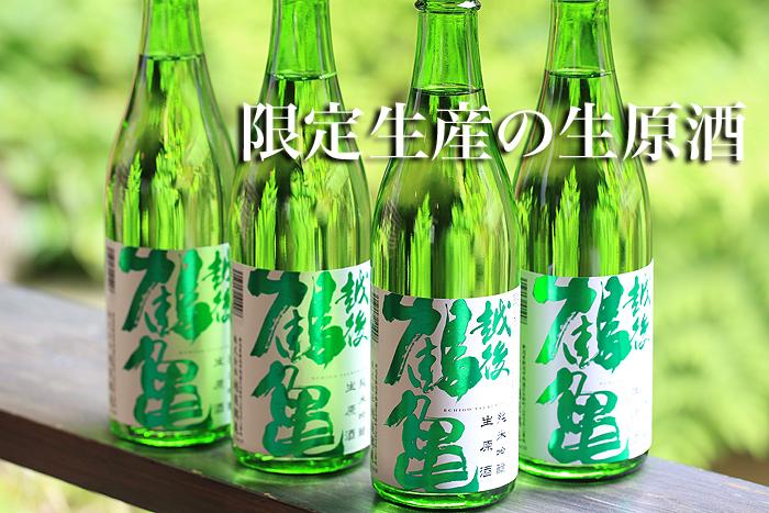 越後鶴亀純米吟醸生原酒