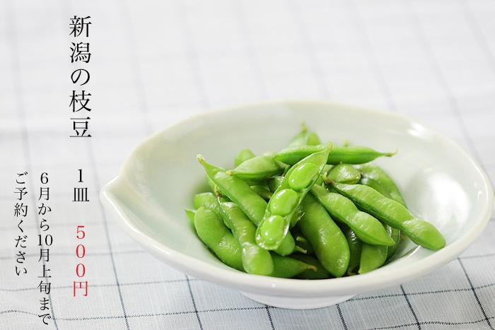 新潟黒埼の枝豆