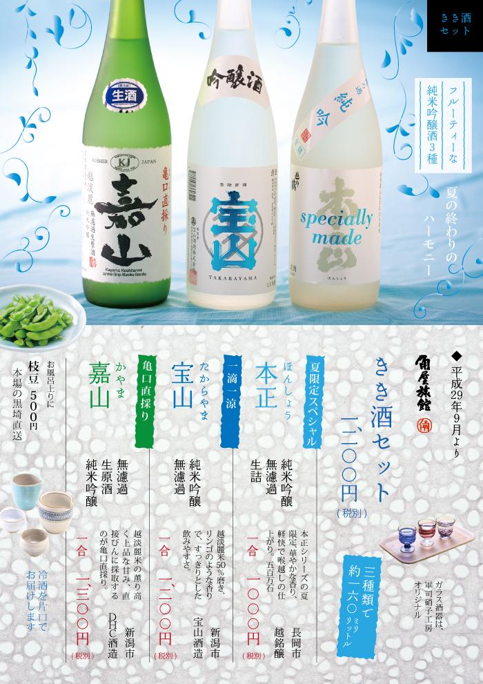 きき酒セット 本正 宝山 嘉山