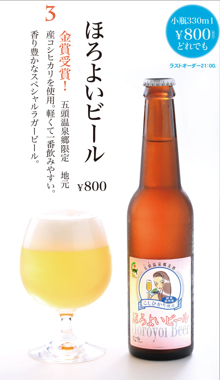 スワンレイクビール SWANLAKE BEER ほろよいビール