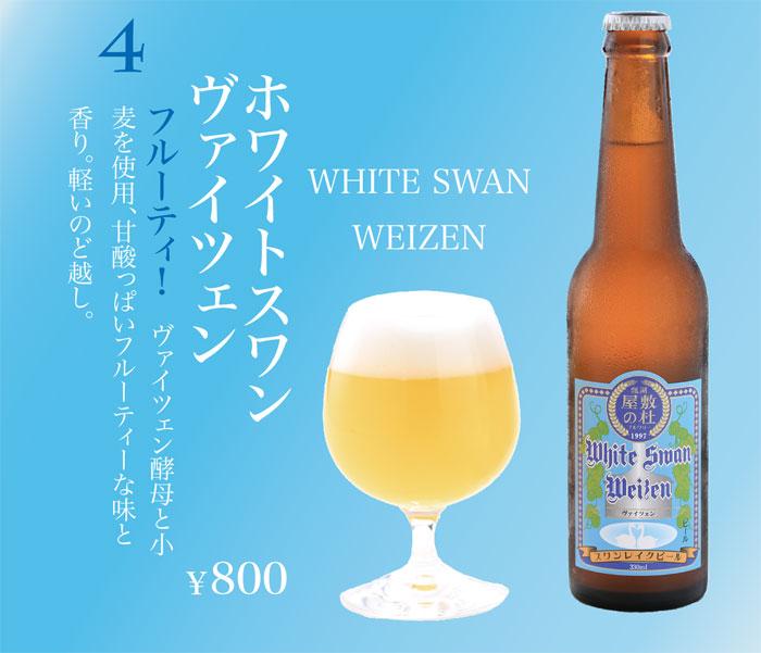 スワンレイクビール ホワイトヴァイツェン
