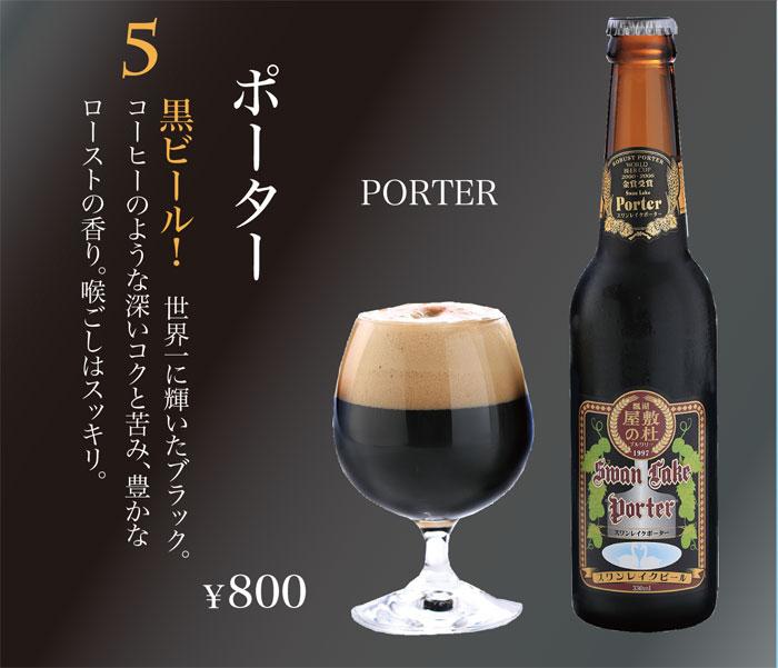 スワンレイクビール SWANLAKE BEER ポーター