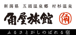 新潟県 ふるさとがしのばれる宿 角屋旅館